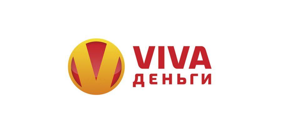 Микрозайм Viva
