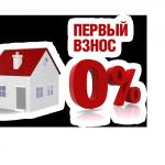 Жилье в ипотеку без первоначального взноса