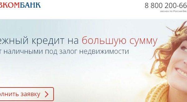 СовкомБанк — Кредит на большую сумму