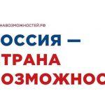 Герман Греф на форуме «Россия — страна возможностей»