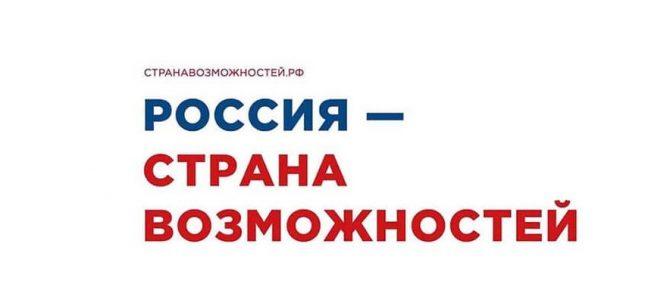 Герман Греф на форуме «Россия - страна возможностей»