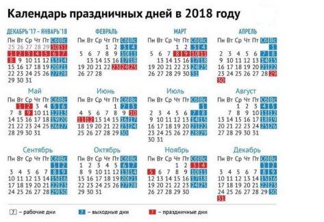 календарь праздничных дней 2018
