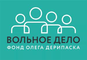 Фонд Олега Дерипаски «Вольное дело»