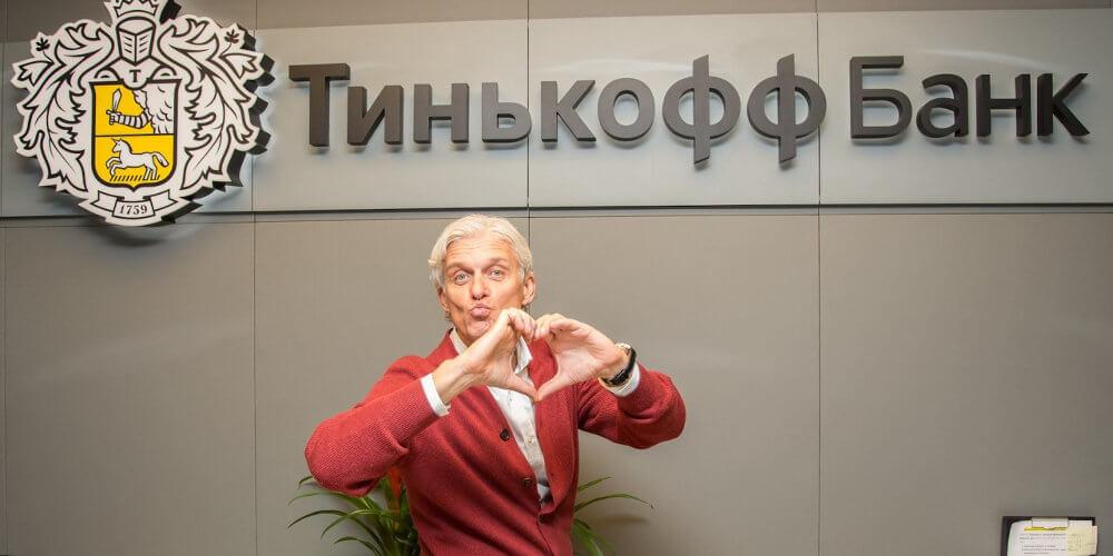 Олег Тиньков - банкир