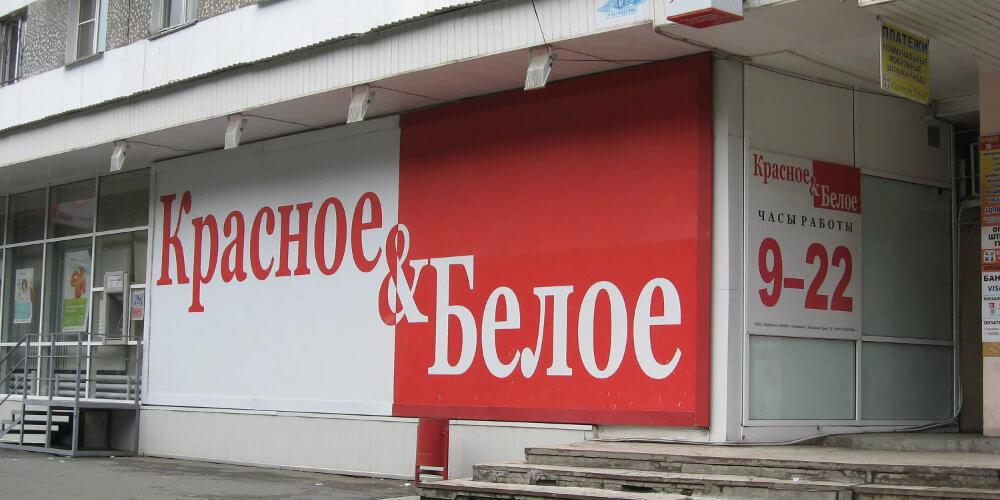 Красное и Белое, магазин