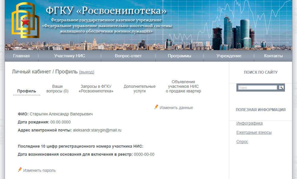 Экран личного кабинета на сайте Росвоенипотеки