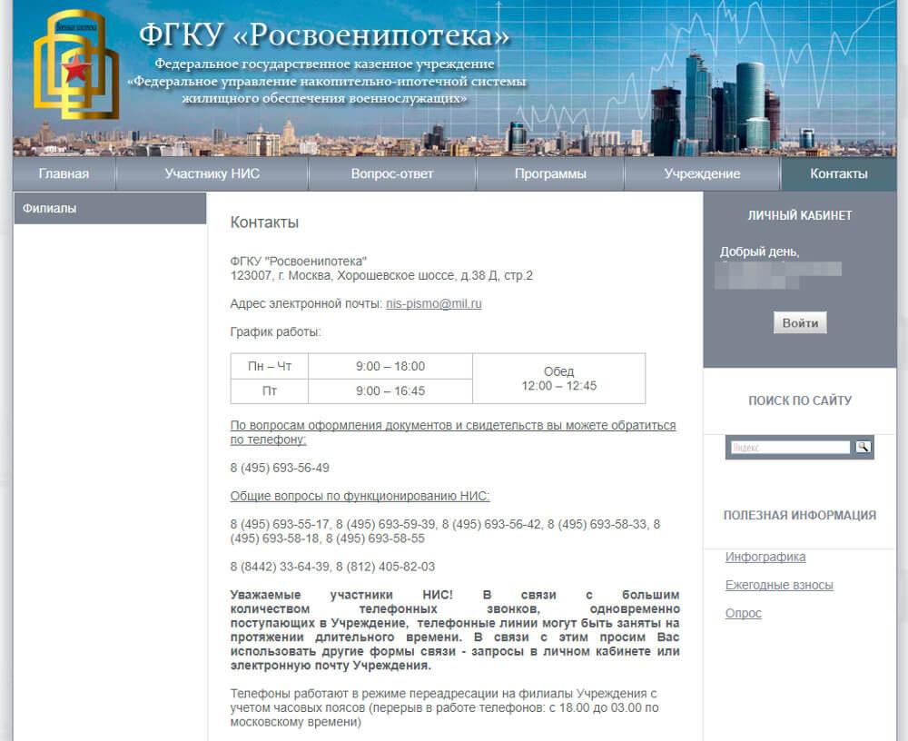 Раздел сайта Росвоенипотеки «Контакты»