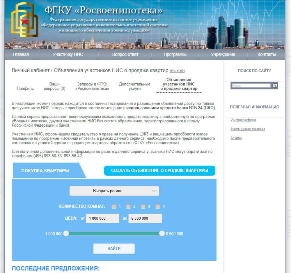 Сервис размещения объявления о продаже квартиры другому участнику НИС непосредственно на сайте Росвоенипотеки