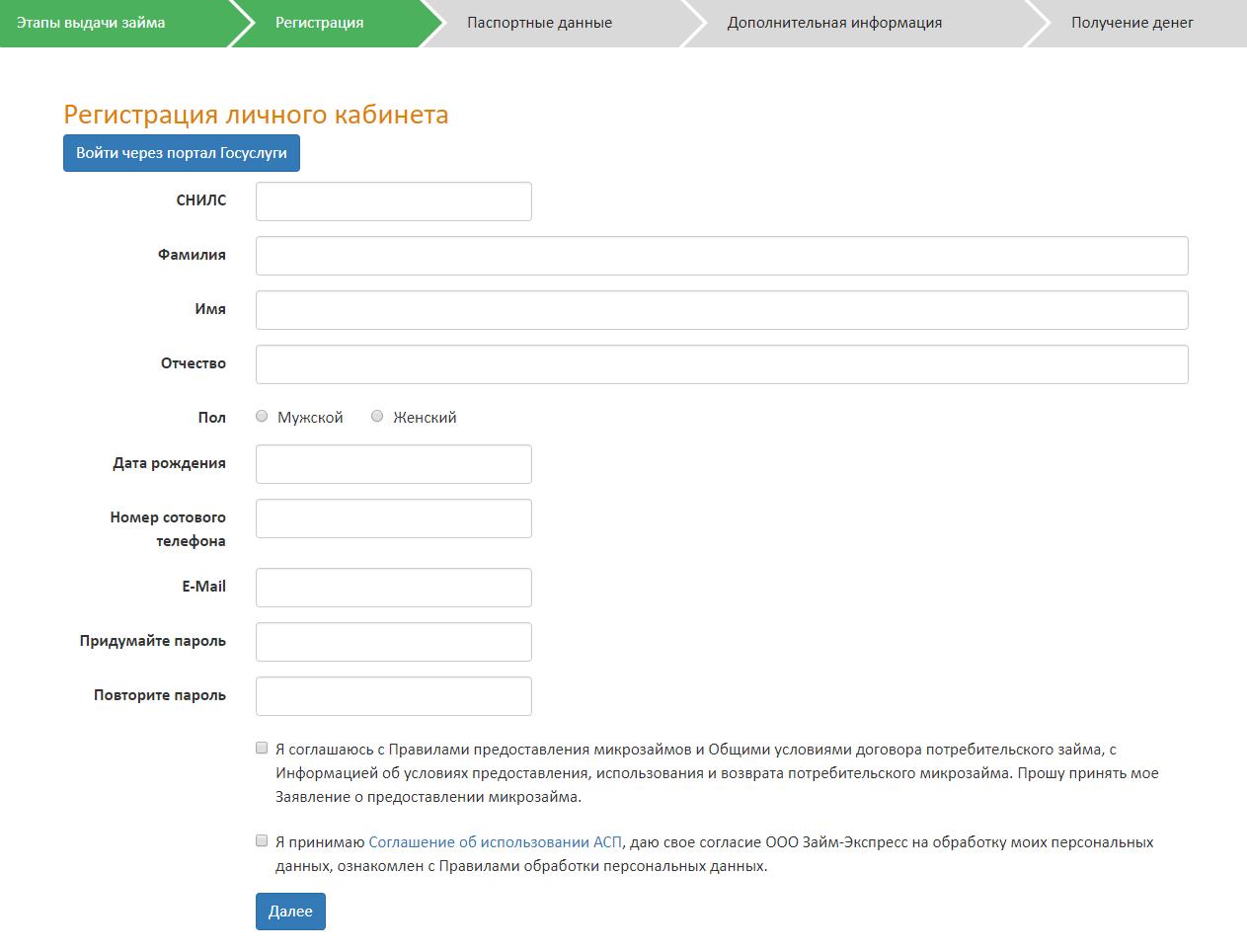 Регистрация на сайте Займ Экспресс