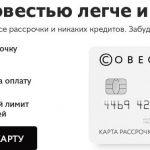 Кредитная карта Совесть от QIWI