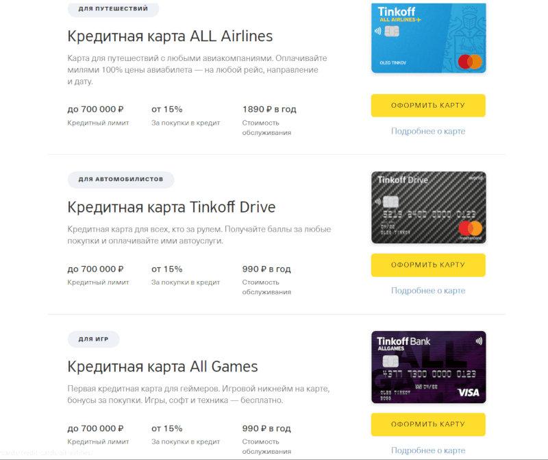 На фото: Ассортимент кредитных карт банка Тинкофф